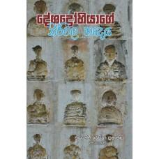 Deshadrohiyage Nirmala Hardaya - දේශද්රෝහියාගේ නිර්මල හෘදය