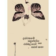 Dustakame Sawudarya Saha Rathmalane Thawath Katha - දුස්ටකමේ සවුන්දර්ය සහ රත්මලානේ තවත් කතා
