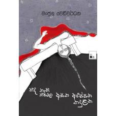 Nidi Nathi Nirmala Asaka Agissaka Kandulaka - නිදි නැති නිර්මල ඇසක අගිස්සක කඳුළක