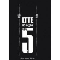 LTTE Sira Kandawuraka Awurudu 5 - LTTE සිර කඳවුරක අවුරුදු 5