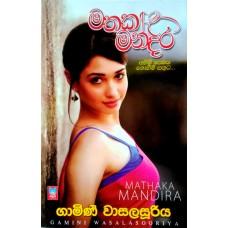 Mathaka Mandira - මතක මන්දිර