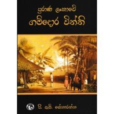Purana Lankawe Gamdora Withthi - පුරාණ ලංකාවේ ගම්දොර විත්ති