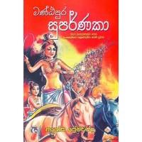 Mantapura Suparnaka - මන්ඨපුර සුපර්ණකා