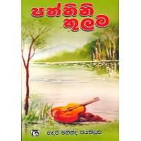 Paththini Kulama - පත්තිනි කුලම