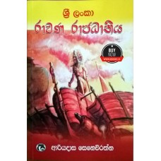 Sri Lanka Rawana Rajadhaniya  -  ශ්රී ලංකා රාවණ රාජධානිය