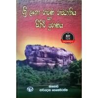 Sri Lanka Rawana Rajadhaniya Saha Sigiri Puranaya -  ශ්රී ලංකා රාවණ රාජධානිය සහ සීගිරි පුරාණය