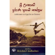 Sri Lankawe Purana Angam Shasthraya - ශ්රී ලංකාවේ පුරාණ අංගම් ශාස්ත්රය