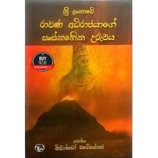 Sri Lankawe Rawana Adhirajage Sanskruthika Urumaya - ශ්රී ලංකාවේ රාවන අධිරාජයාගේ සංස්කෘතික උරුමය