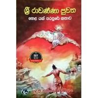 Sri Rawanna Puwatha - ශ්රී රාවණ්ණා පුවත