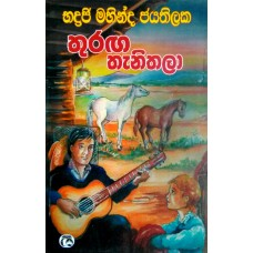Thuranga Thanithala - තුරඟ තැනිතලා