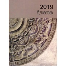 2019 Viharasthana Dinapotha - 2019 විහාරස්ථාන දිනපොත