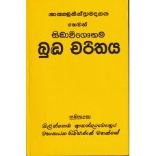 Budhdha Charithaya - බුද්ධ චරිතය