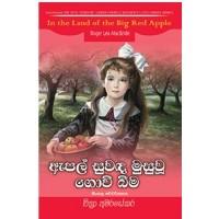 Apple Suwanda Musu Wu Govibima - ඇපල් සුවඳ මුසු වූ ගොවි බිම