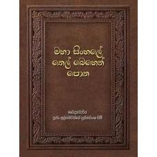 Maha Sinhale Thel Beheth Potha - මහා සිංහලේ තෙල් බෙහෙත් පොත