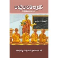 Palipatamanjari Dvitheeya Bhagaya  - පාලිපාඨමංජරී ද්විතීය භාගය