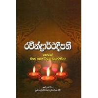 Raveendrarthadeepanee Hewath Maha Bootha Vidya Prakaranaya - රවීන්ද්රාරථදීපනි හෙවත් මහා භූත විද්යා ප්රකරණය