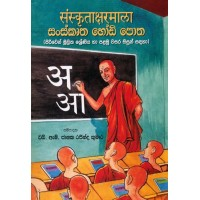 Sanskrutha Hodi Potha - සංස්කෘත හෝඩි පොත