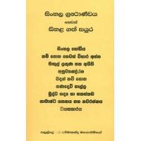 Sinhala Grantharnawaya Hewath Sihala Gath Sayura - සිංහල ග්රන්ථාර්ණවය හෙවත් සිහළ ගත් සයුර