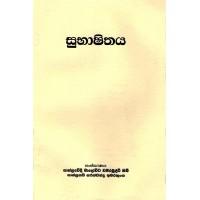 Subhashithaya - සුභාෂිතය