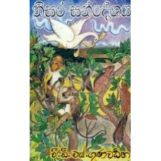 Thisara Sandeshaya - තිසර සංදේශය