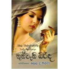 Thunwani Birinda - තුන්වැනි බිරිඳ