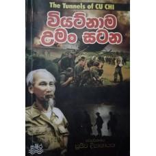 Vietnama Uman Satana - වියට්නාම උමං සටන