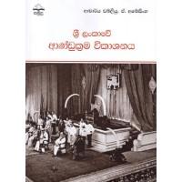 Sri Lankawe Andu Krama Vikashanaya - ශ්රී ලංකාවේ ආණ්ඩුක්රම විකාශනය