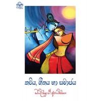 Kaviya Geethaya Ha Samajaya - කවිය ගීතය හා සමාජය