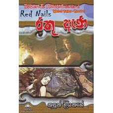 Rathu Ana - රතු ඇණ