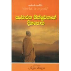 Sancharaka Bhikshuwakage Dinapotha - සංචාරක භික්ෂුවකගේ දිනපොත