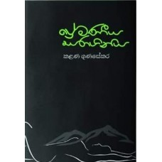 Premaneeya Saraginiya - ප්රේමණීය සරාගිනිය