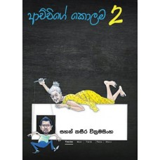 Achchige Kolama 2 - ආච්චිගේ කොලම 2