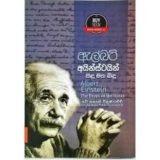 Albert Einstein Sindu Matha Bindu - ඇල්බට් අයින්ස්ටයින් සිඳු මත බිඳු