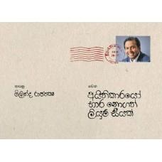 Ayithikarayo Bhara Nogath Liyum Seeyak - අයිතිකාරයෝ භාර නොගත් ලියුම් සීයක්