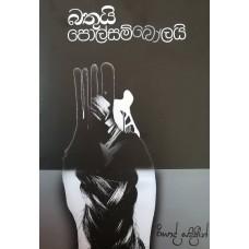 Bathuyi Polsambolayi -  බතුයි පොල්සම්බෝලයි