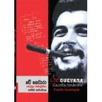 Che Guevara Guerilla Syndrome - චේ ගෙවාරා ගරිල්ලා සින්ඩ්රෝමය