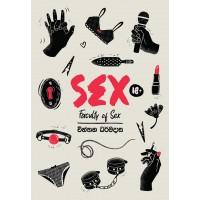 Faculty Of Sex - ෆැකල්ටි ඔෆ් සෙක්ස්