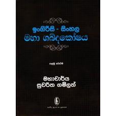 Ingirisi Sinhala Maha Shabdakoshaya palamu , dewani, veluma - ඉංගිරිසි සිංහල මහා ශබ්දකෝෂය පළමු දෙවැනි වෙළුම