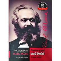 Karl Marx  Viplawayaka Du Puthun -කාල් මාක්ස් විප්ලවයක දූ පුතුන්