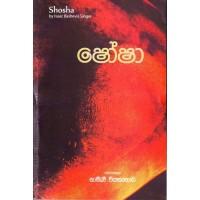 Shosha - ෂෝෂා