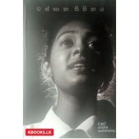Wassana Sihinaya - වස්සාන සිහිනය