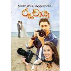 Roo Chaya 1 - රූ චායා 1
