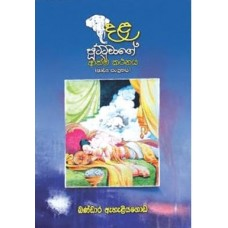 Dalaputtuwage Athma Kathanaya - දළ පූට්ටුවාගේ ආත්ම කථනය