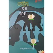 Gajamuthu Saha Kandulu - ගජමුතු සහ කඳුළු