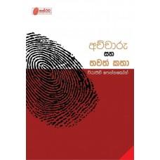 Achcharu Saha Thawath Katha - අච්චාරු සහ තවත් කතා