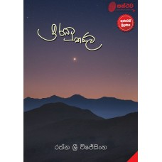 Irabatu Tharuwa - ඉරබටු තරුව