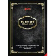 Kavi Sara Deepani - කවි සාර දීපනි