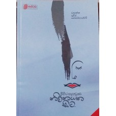 MIhira Sangawuna Nimnayaka Sita - මිහිර සැඟවුණ නිම්නයක සිට