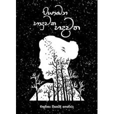 Piyambana Haduwaka Hadawatha - පියාඹන හාදුවක හදවත