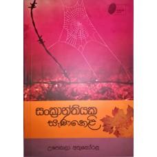 Sankranthiyaka Sanakeli - සංක්රාන්තියක සැණකෙළි